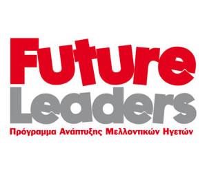 Συνεργασία με το Πρόγραμμα Ανάπτυξης Μελλοντικών Ηγετών Future Leaders